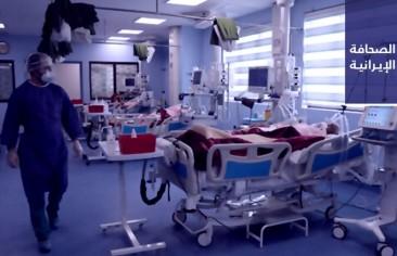 105 مستشفيات في طهران تواجه «كورونا» و11 مدينة بالأحواز «حمراء».. و«إصلاحي» إيراني: يجب ألا يشوب خطاب النواب «الحقد الشخصي»