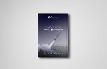 «رصانة» تصدر دراسة عن برنامج الصواريخ والفضاء الإيراني