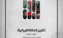 «رصانة» يُصدِر تقرير الحالة الإيرانية لشهر أكتوبر 2020م