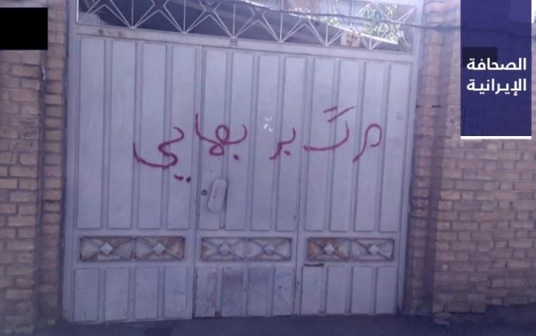 الأمن الإيراني يهاجم منازل عشرات البهائيين.. ومقتل 14 من الميليشيات الموالية لطهران في سوريا