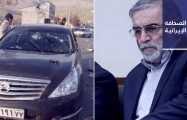 إصلاحي: ليس من الضروري أن يكون رئيس إيران شابًّا.. ومسؤول إسرائيلي عقب مقتل العالم النووي الإيراني: على العالم أن يشكرنا