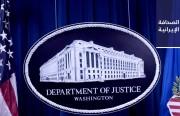 «العفو الدولية» تدعو إلى إلغاء حُكم بحقّ السجين مزدوج الجنسية مصاحب.. ووزارة العدل الأمريكية تحجب 27 موقعًا إلكترونيًا مرتبطًا بالحرس الثوري