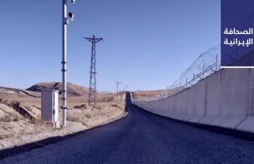 تركيا تُكمِل بناء جدار حدودي بطول 81 كيلومترًا مع إيران.. و40 سجينًا سياسيًا: سيتسبَّب «كورونا» في تسونامي مميت بسجن إيفين