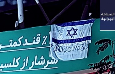 رفع علم إسرائيل وعبارة «شكرًا للموساد» على أحد جسور طهران.. و«إيران واير» تتحدث عن صراع بين مخابرات الحرس الثوري ووزارة الاستخبارات