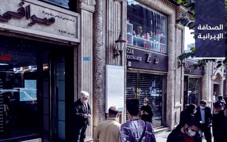 تهاوي سعر الدولار في السوق الحُـرَّة بإيران عند حدود 21 ألف تومان.. وسجن رجل أعمال إيراني – أمريكي بتُهمة التجسُّس في طهران
