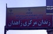 صافرات إنذار في طهران.. ومدير الأزمات: لا داعي لأن يقلق سُكّان العاصمة.. وظريف: لست صديقًا مقرَّبًا لبايدن ولن يساعد ذلك في تحقيق تقدُّم دبلوماسي