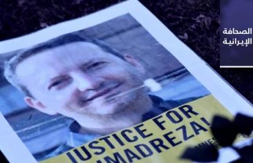 منظمة العفو الدولية لرئيس السُلطة القضائية: أوقفوا فورًا إعدام الباحث جلالي.. واعتقال 26 طالبًا وناشطًا مدنيًا في 6 مدن إيرانية