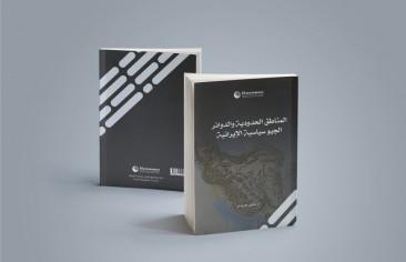 «رصانة» يُصدر كتاب «المناطق الحدودية والدوائر الجيوسياسية الإيرانية»