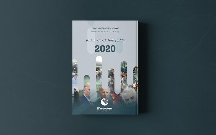 «رصانة» يُصدر التقرير الإستراتيجي للعام 2020م