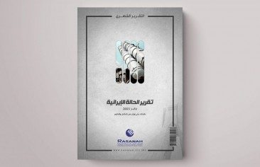 «رصانة» تُصدر تقريرها لشهر يناير 2021م