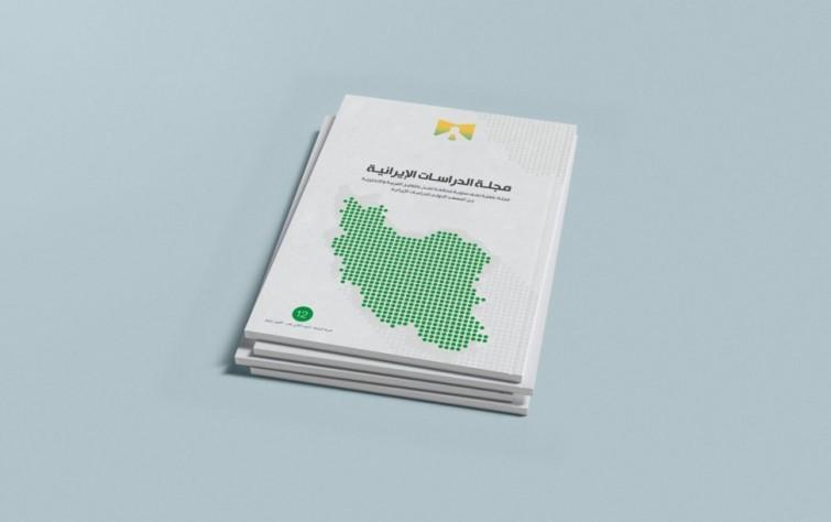 «رصانة» يصدر العدد 12 من مجلة الدراسات الإيرانية