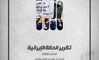 «رصانة» يُصدر تقريرهُ لشهر فبراير 2021م