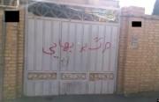 الجامعة البهائية: قرار مسؤولي مدينة ساري ضدّ البهائيين الإيرانيين صادم.. وواردات إيران تنخفض 14.9% خلال 11 شهرًا