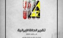 «رصانة» يصدر تقرير الحالة الإيرانية لشهر مارس 2021م