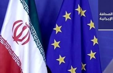 ظريف يؤكِّد عدم ترشُّحه للرئاسة عبر «كلوب هاوس».. الاتحاد الأوروبي يفرض عقوبات ضدّ 8 أفراد و3 كيانات قانونية في إيران