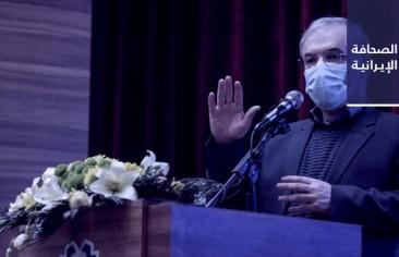 مستشار الرئيس الإيراني ينتقد طلب الإذاعة والتلفزيون استضافة ظريف.. ووزير الصحة: سنشهد ربيعًا قاسيًا إذا لم يصغِ المواطنون لخبرائنا
