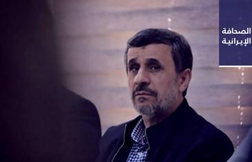 أحمدي نجاد يشبِّه حكومة روحاني بفترة الشاه فتحعلي «بائع نصف إيران».. ومدير مكتب روحاني: لا أنوي الترشُّح في الانتخابات الرئاسية
