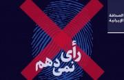 أحمدي نجاد يهدد بمقاطعة الانتخابات.. ومهدية غلرو:  لا جدوى من الاختيار بين السيئ والأسوأ