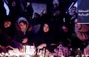 النظام يضغط على أهالي ضحايا الطائرة الأوكرانية.. وفيسبوك: إيران وروسيا تنشران معلومات خاطئة منذ أربع سنوات