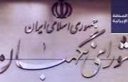 «صيانة الدستور»: يمكننا رفض أهلية المرشح بعد تأكيدها.. والجامعة البهائية: مضايقة البهائيين الإيرانيين تتزايد