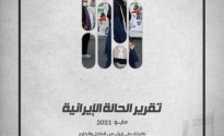«رصانة» يصدر تقرير الحالة الإيرانية لشهر مايو 2021م
