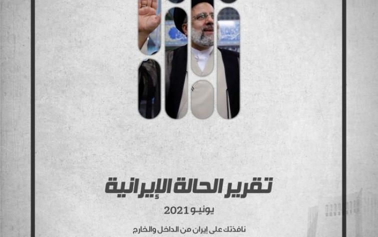 «رصانة» يصدر تقرير الحالة الإيرانية لشهر يونيو 2021م