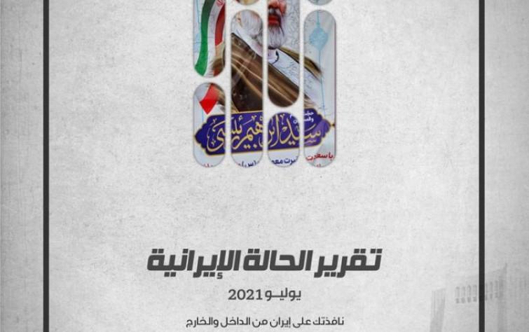 «رصانة» يُصدِر تقرير الحالة الإيرانية لشهر يوليو 2021