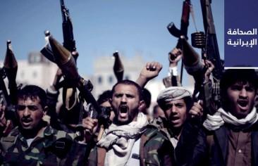 مقتل خبير عسكري إيراني مسؤول عن تدريب الحوثيين في اليمن.. و«وطن أمروز»: على الحكومة الثالثة عشر إعادة توزيع الثروة
