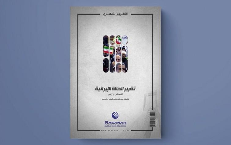 «رصانة» يُصدِر تقرير الحالة الإيرانية لشهر أغسطس 2021