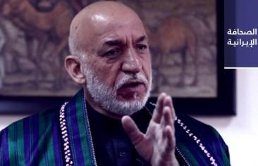 كرزاي: إيران على اتصالٍ دائم مع «طالبان».. و«تجارت»: يجب الحدّ من أهداف المتربِّحين عبر فرض الضرائب
