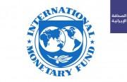 صندوق النقد الدولي: الحكومة الإيرانية مدينة بحوالي ثُلث اقتصاد البلاد.. وزير الصحَّة: الموجة السادسة من «كورونا» ستحِلّ بإيران في نوفمبر المقبل