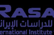 شراكات المعهد الدولي للدراسات الإيرانية (رصانة)