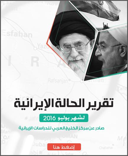 تقرير الحالة الإيرانية