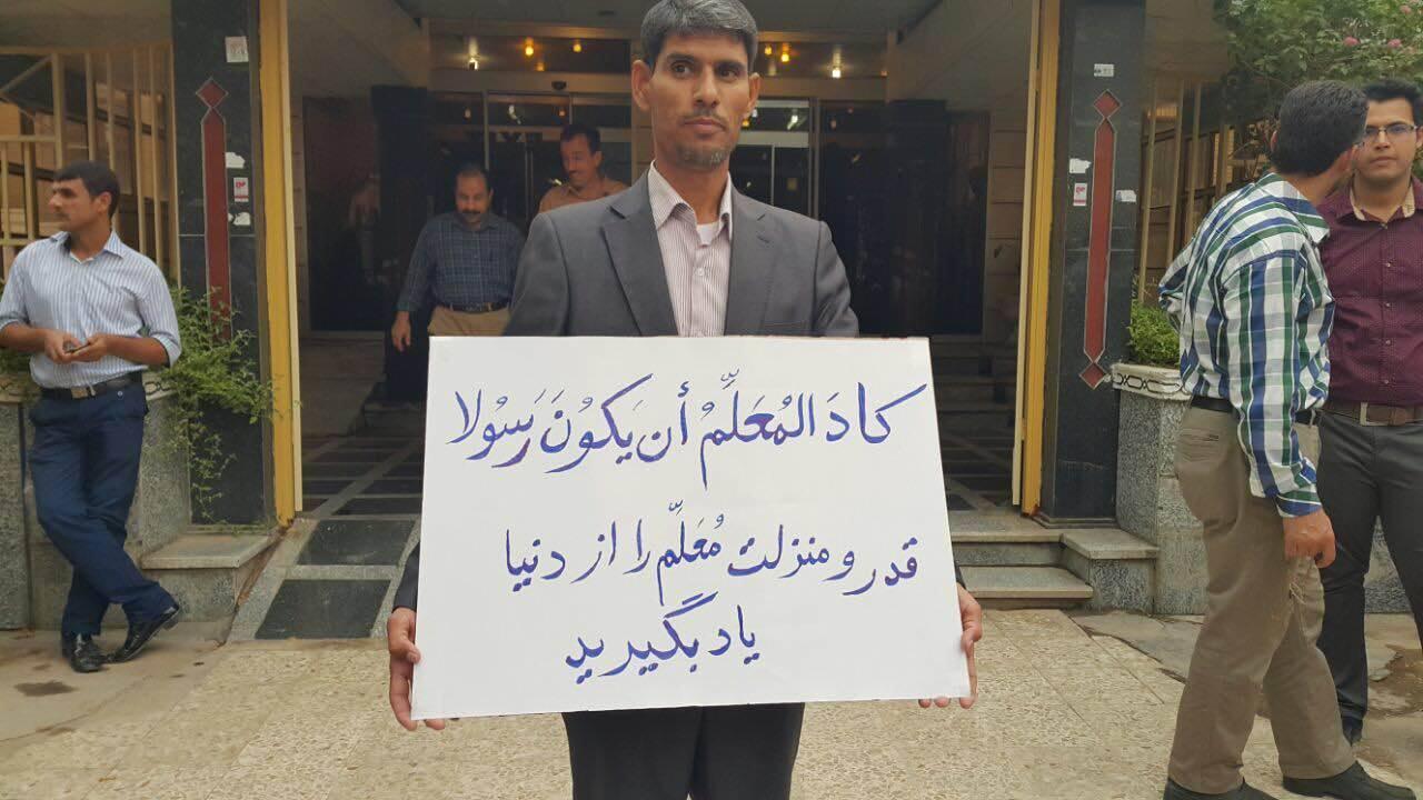 فقر المعلمين في طهران
