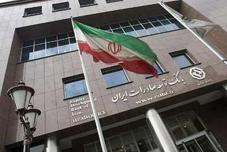 بنك الصادرات الإيراني