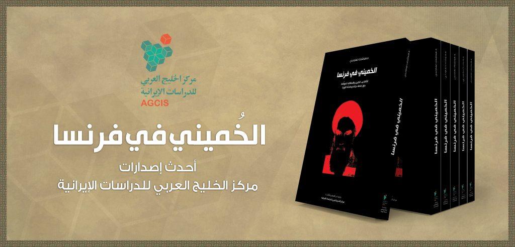 «الخُميني في فرنسا».. أحدث إصدارات مركز الخليج العربي للدراسات الإيرانية
