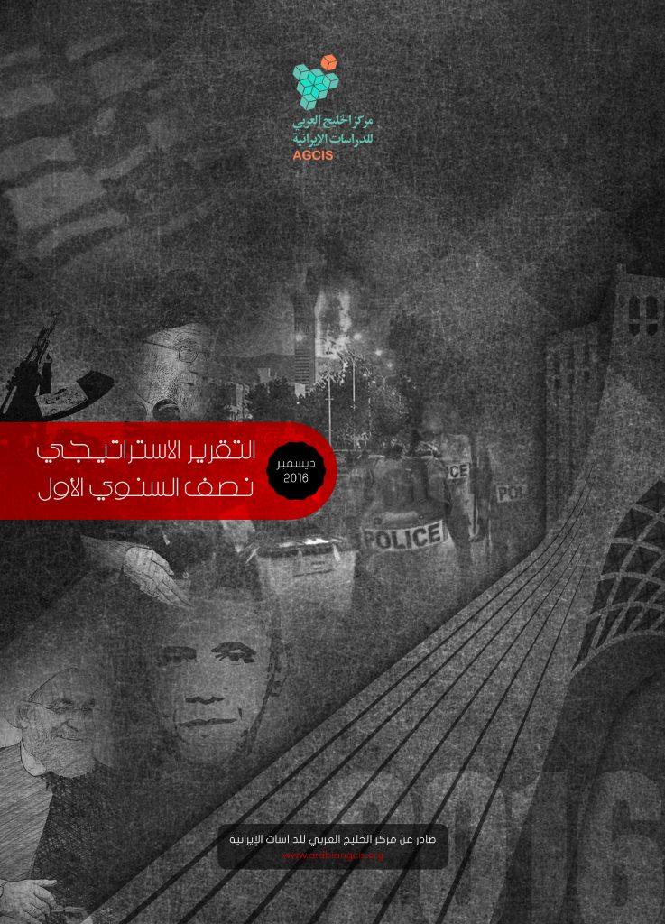مركز الخليج العربي للدراسات الإيرانية يصدر تقريره الاستراتيجي الأول
