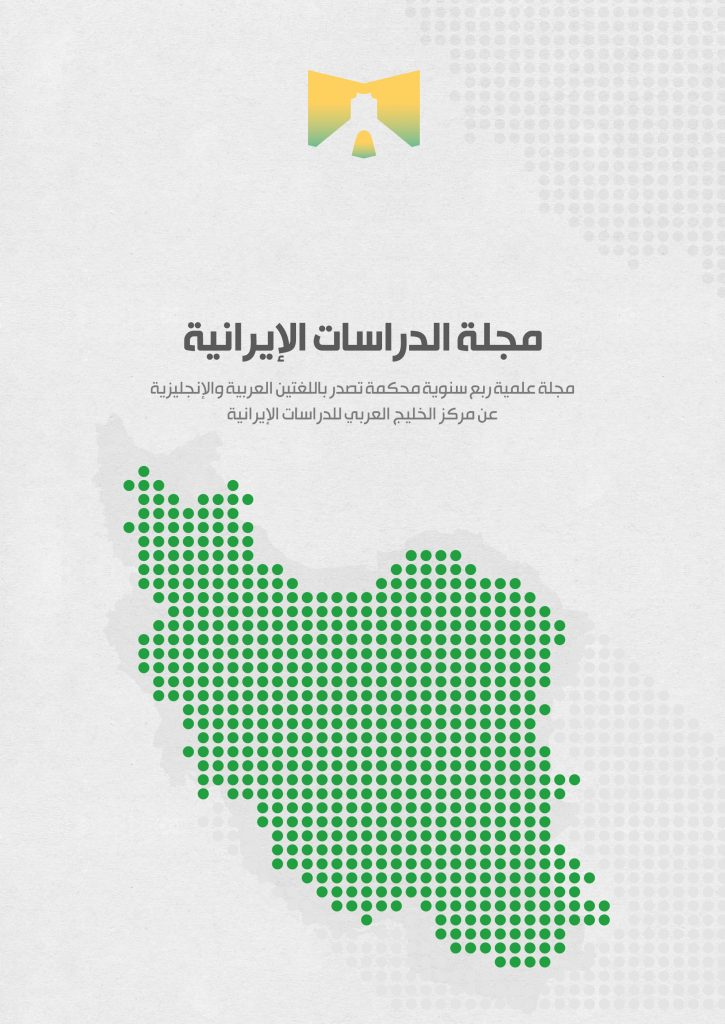 مجلة الدراسات الإيرانية