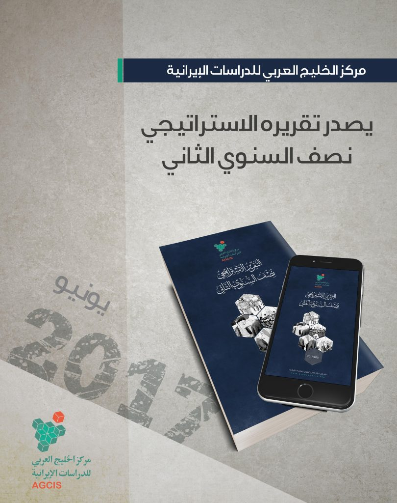 مركز الخليج العربي للدراسات الإيرانية يصدر تقريره الاستراتيجي نصف السنوي الثاني