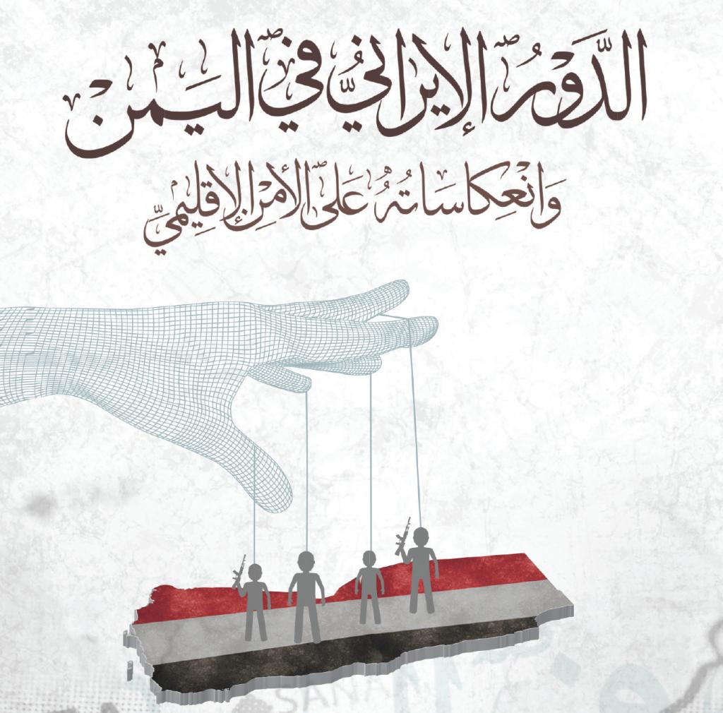 الدور الإيراني في اليمن وانعكاساته على الأمن الإقليمي