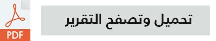 تقرير ايراني عن فساد الكاظمي رغم عمر حكومته 3 اسابيع ننشره نصا